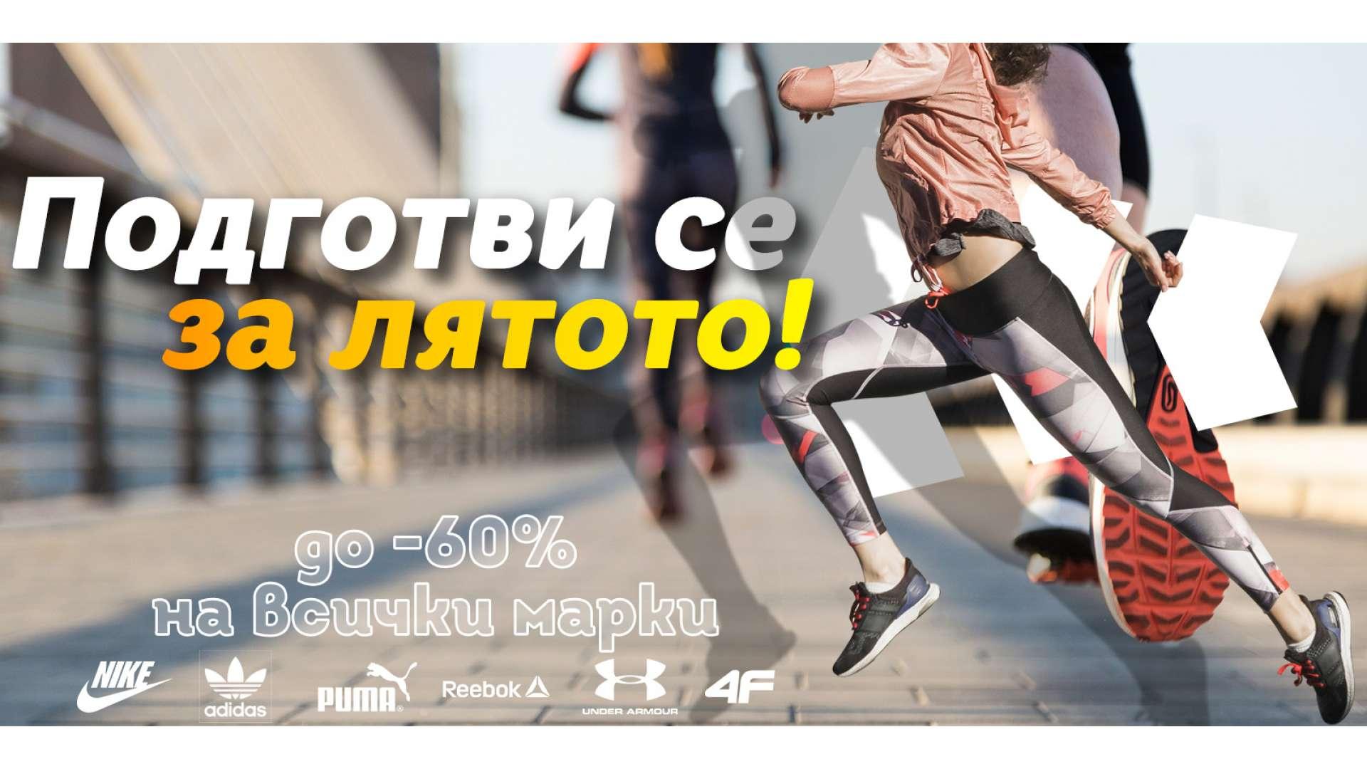 Подготви се за Лятото | Отстъпки до 60% в PirinSport